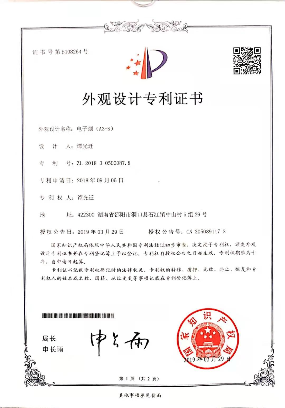 Appearance patent certificate